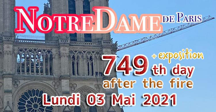 火災後749日目のノートルダム寺院